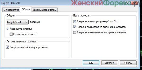kak-ustanovit-sovetnik-na-mt4