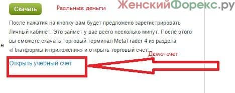 ustanovit'-metatrejder-4