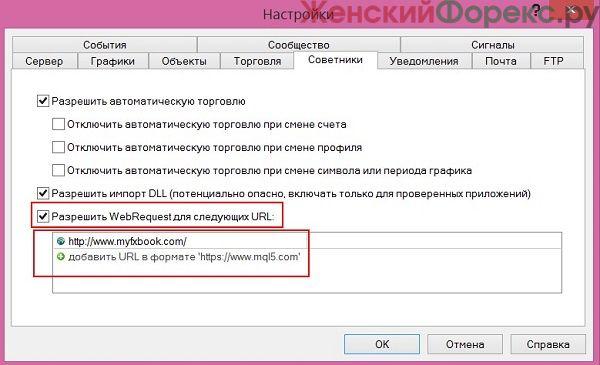 kak-ustanovit'-forex-insider