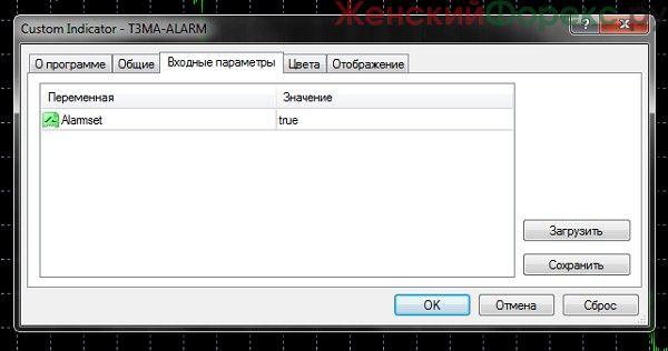 t3ma -alarm