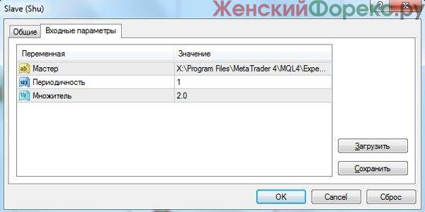 kopirovshhik-sdelok-dlja-mt4