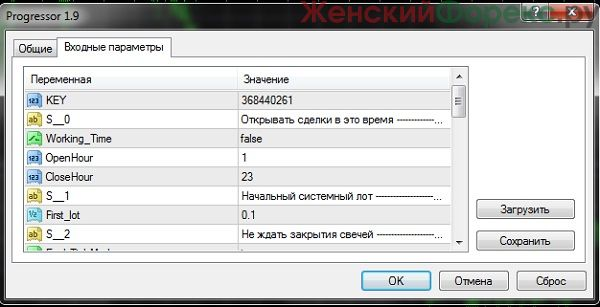 sovetnik-progressor