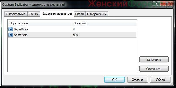skachat-indikator-accurate-signals-besplatno
