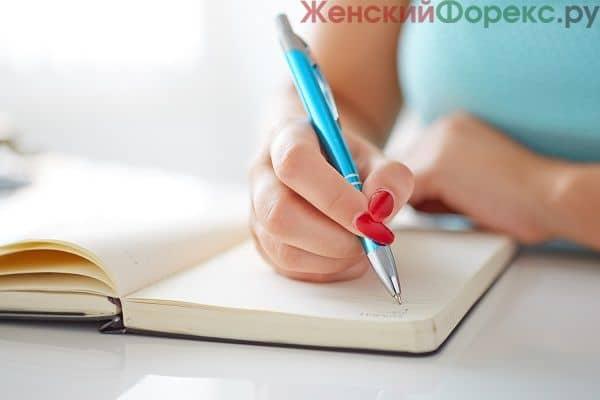 dnevnik-trejdera