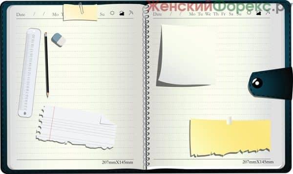 dnevnik-trejdera-besplatno