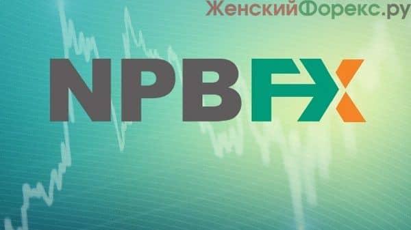 Брокер NPBFX