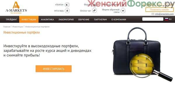 investicionnye-portfeli-ot-brokera-amarkets