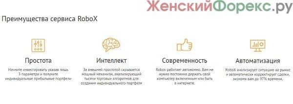 robox-ot-amarkets