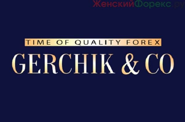 broker-gerchik-co