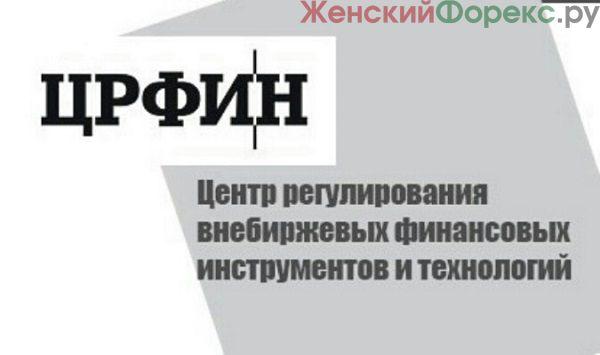 Регулятор ЦРФИН