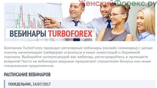 broker-turboforex