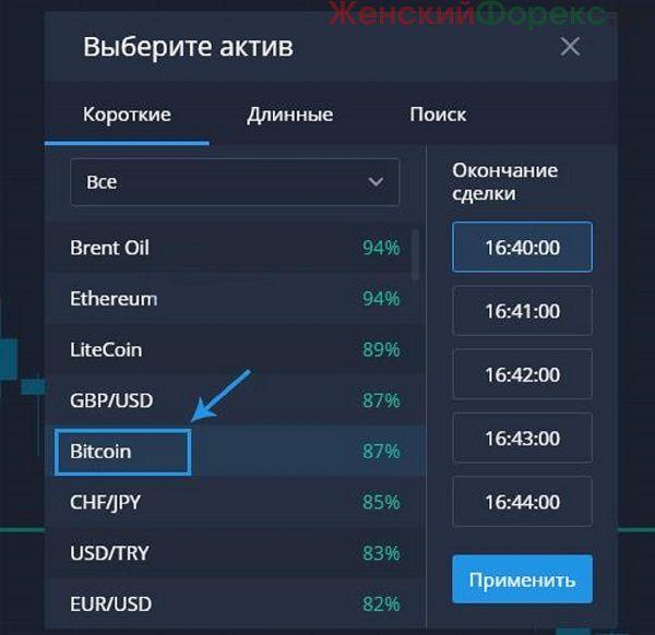kriptovalyuty-na-binarnyx-opcionax