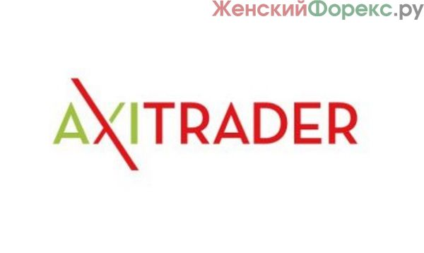 Брокер AxiTrader. Особенности