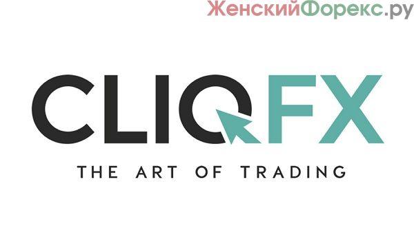 Брокер CliqFx — отзыв и обзор