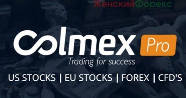 Брокер Colmex Pro. Обзор