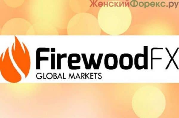 Брокер FirewoodFX. Описание