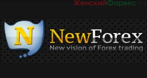 Описание брокера NewForex