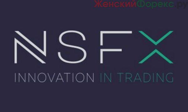 Брокер NSFX. Описание