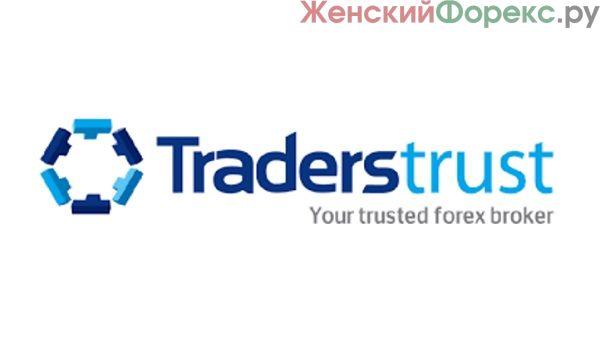 Брокер Traders Trust. Описание
