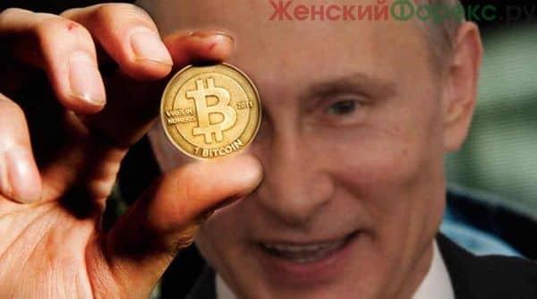 Bitcoin в РФ. Как платить налоги