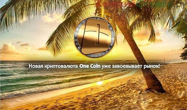 kriptovalyuta-onecoin