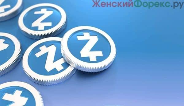 kriptovalyuta-zcash