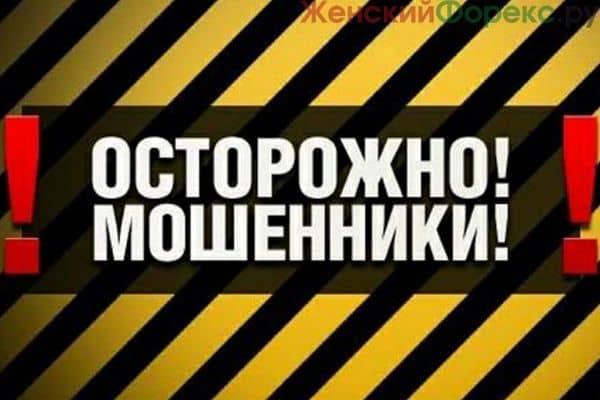 moshennichestvo-na-binarnyx-opcionax