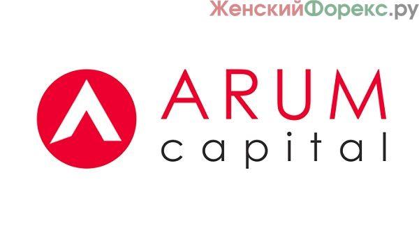 Брокер Arum Capital