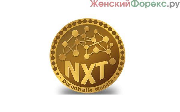Криптовалюта NXT