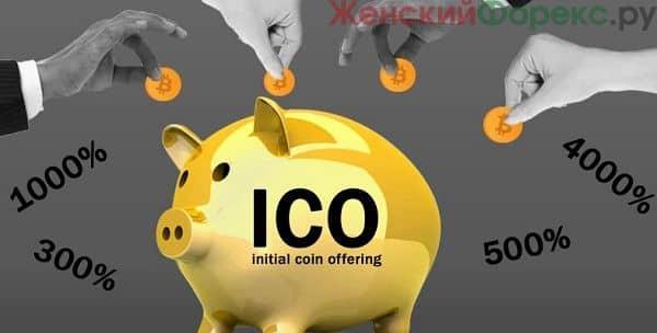 investitsii-v-ico