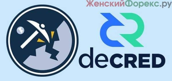 kriptovalyuta-decred