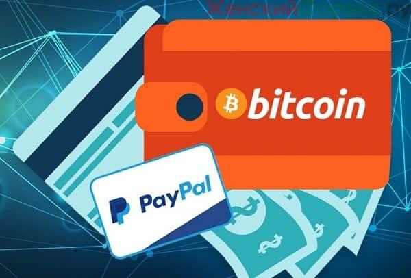 PayPal и криптовалюты