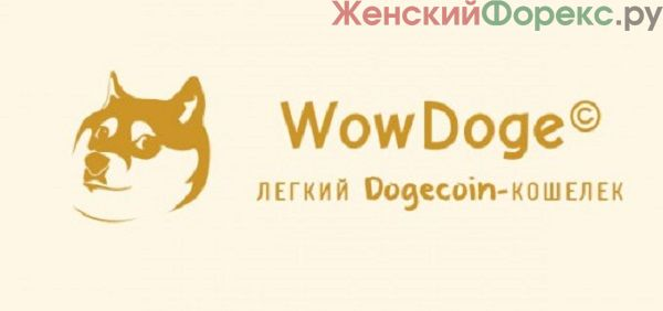 koshelek-dogecoin