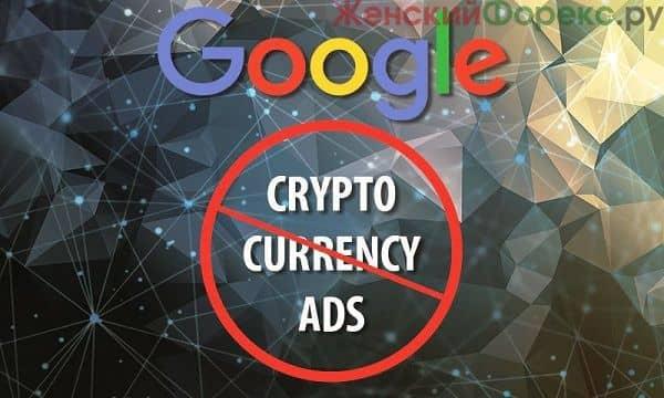 zapret-reklamy-kriptovalyut
