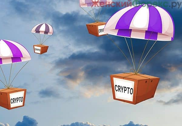 airdrop-kriptovalyuty