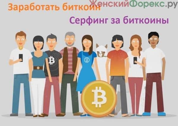 bitkoin-serfing
