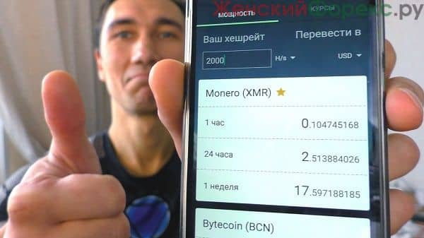 mayning-na-smartfone