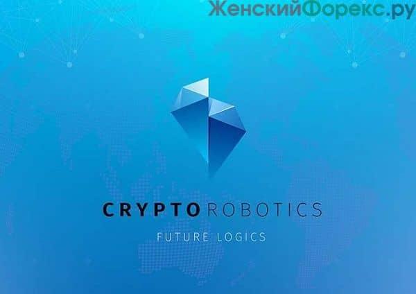 platforma-cryptorobotics