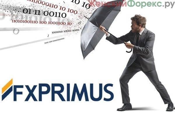 Брокер FxPrimus — отзыв и обзор