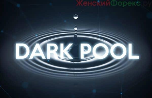 Что такое Dark Pool