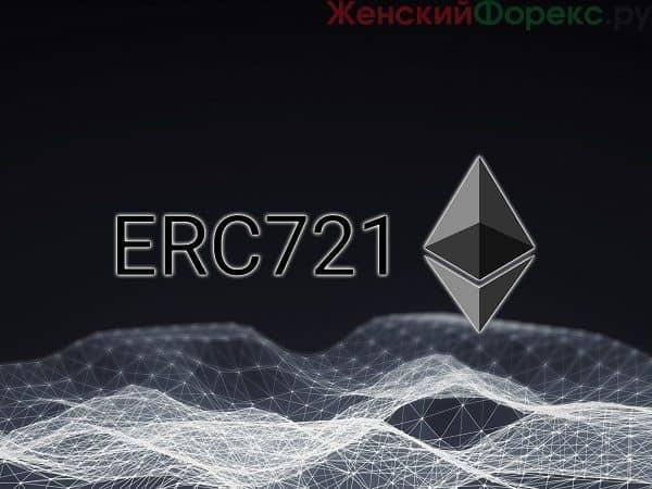 Что такое токены ERC-721