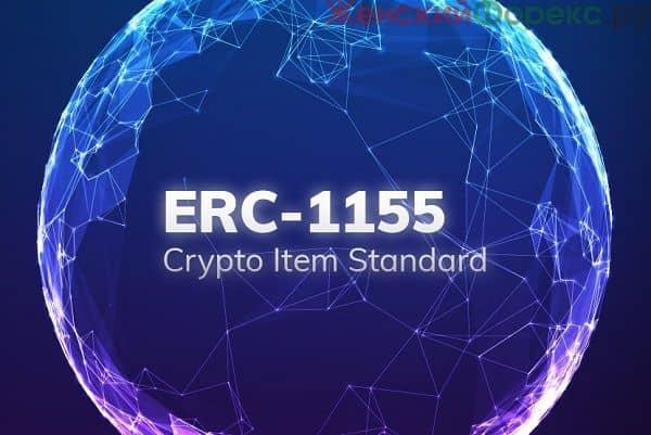 erc-1155
