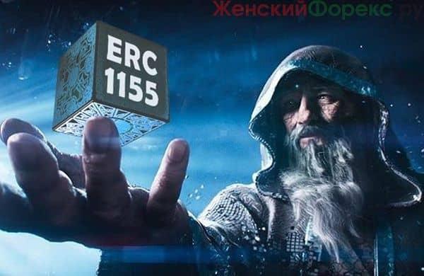 Токены ERC-1155