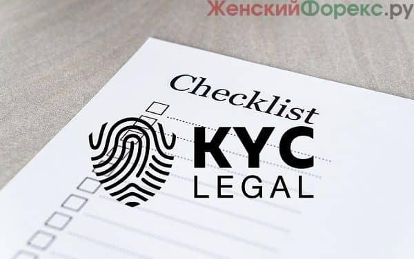 kyc-legal