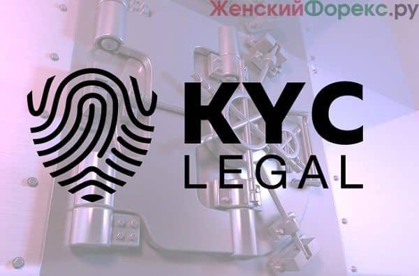 Что такое KYC Legal