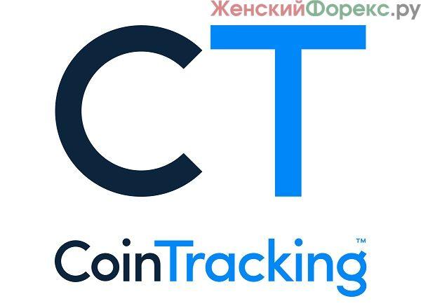 Что такое Coin Tracking