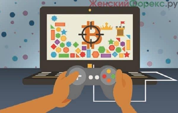 Что такое биткоин игры