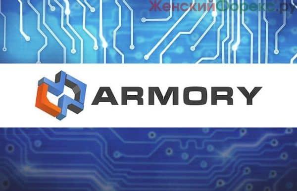 Что такое кошелек Armory