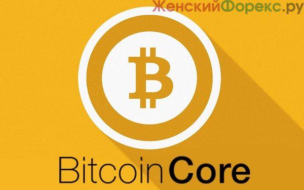 koshelek-bitcoin-core