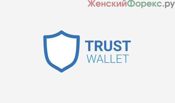 koshelek-trust-wallet